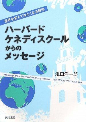 ハーバード・ケネディスクールからのメッセージ 世界を変えてみたくなる留学の詳細を見る
