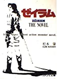 ゼイラム―THE NOVEL (ソノラマ文庫)