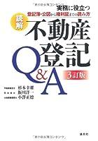 読解 不動産登記Q&A―実務に役立つ登記簿・公図から権利証までの読み方