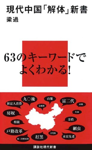 現代中国「解体」新書 (講談社現代新書)の詳細を見る