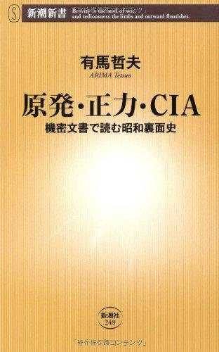 原発・正力・CIA―機密文書で読む昭和裏面史 (新潮新書)の詳細を見る