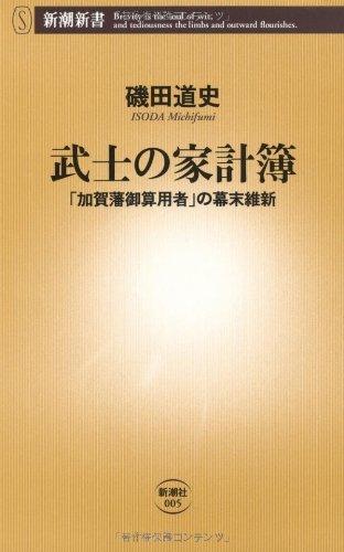 武士の家計簿―「加賀藩御算用者」の幕末維新― (新潮新書)