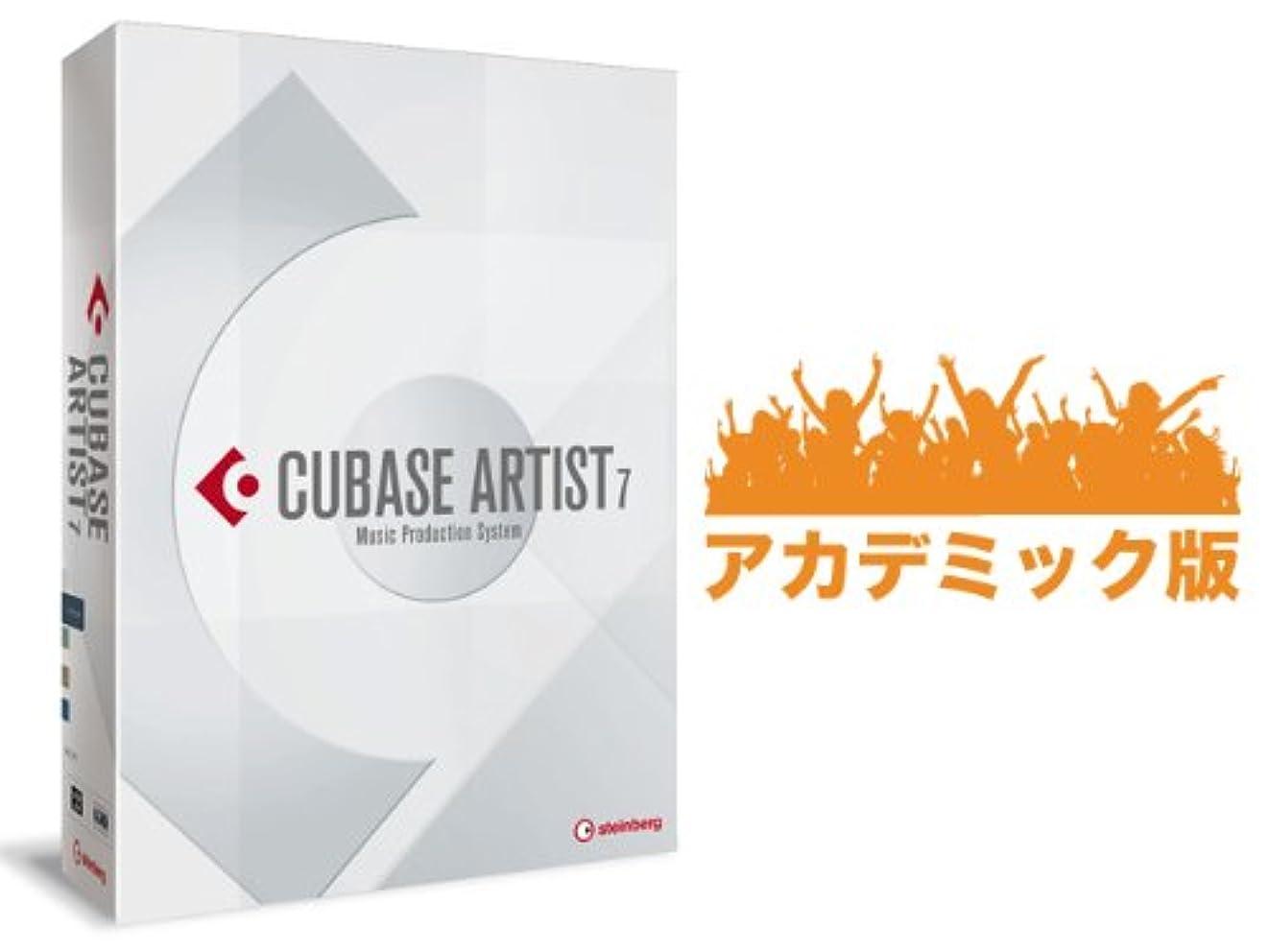 十分な好きバンドsteinberg Cubase Artist 7 アカデミック版 DTMソフト (スタインバーグ) 国内正規品