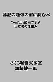 [加藤 健一郎]の簿記の勉強の前に読む本 YouTube動画で学ぶ決算書の仕組み
