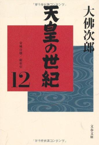 天皇の世紀〈12〉金城自壊/総索引 (文春文庫)