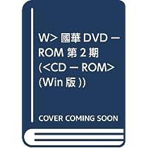 W>國華DVDーROM 第2期 (<CDーROM>(Win版))