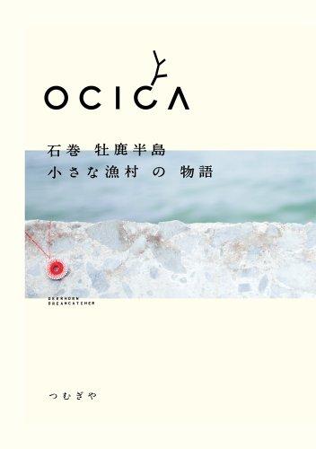 OCICA ~石巻 牡鹿半島 小さな漁村の物語~