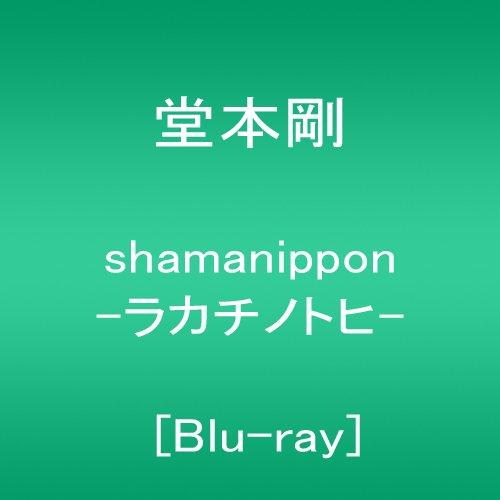 shamanippon -ラカチノトヒ- [Blu-ray]