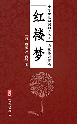 Amazon   红楼梦(简繁体对照版...