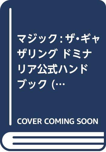 [画像:マジック:ザ・ギャザリング ドミナリア公式ハンドブック (ホビージャパンMOOK 861)]