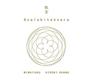 観音 -Avalokitesvara-