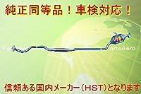 送料無料 新品マフラー■ ミラL 250S L250V (2WD) 純正同等/車検対応 055-163