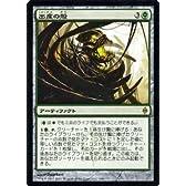 マジック:ザ・ギャザリング 【出産の殻/Birthing Pod】【レア】 NPH-104-R 《新たなるファイレクシア》