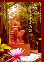 仏教パンフシリーズ1・仏教と金子みすゞの詩