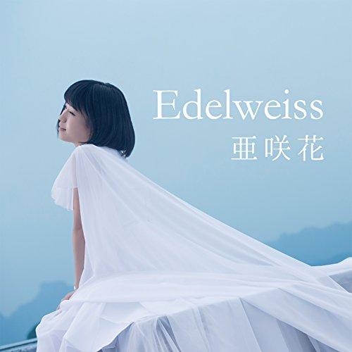 Edelweiss(TVアニメ「セントールの悩み」エンディン...