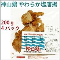 神山鶏やわらか塩唐揚 200g 4パック