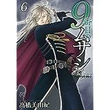 9番目のムサシ ゴースト アンド グレイ 6 (6) (ボニータコミックス)