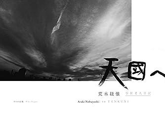 天國へ (写狂老人日記)