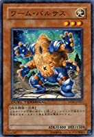遊戯王カード ワーム・バルサス DT01-JP027N