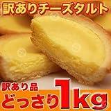 濃厚チーズタルトどっさり 1kg フード ドリンク スイーツ ケーキ タルト [並行輸入品]
