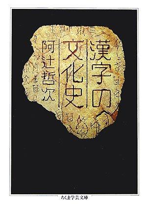 漢字の文化史 (ちくま学芸文庫)の詳細を見る