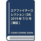 エアファイターコレクション(28) 2019年 7/3 号 [雑誌]