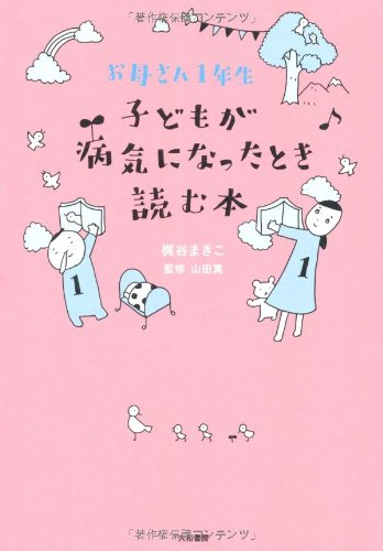 お母さん1年生 子どもが病気になったとき読む本の詳細を見る