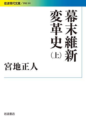 [画像:幕末維新変革史(上) (岩波現代文庫)]