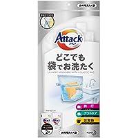 アタック どこでも袋でお洗たく お洗たく専用袋(ワンパックアタックZERO 液体洗剤2袋付き)