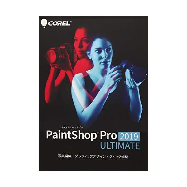 PaintShop Pro 2019 Ultimateの商品画像