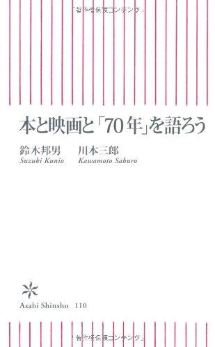 本と映画と「70年」を語ろう (朝日新書 110)の詳細を見る