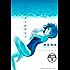 スイートプールサイド 分冊版(1) (週刊少年マガジンコミックス)