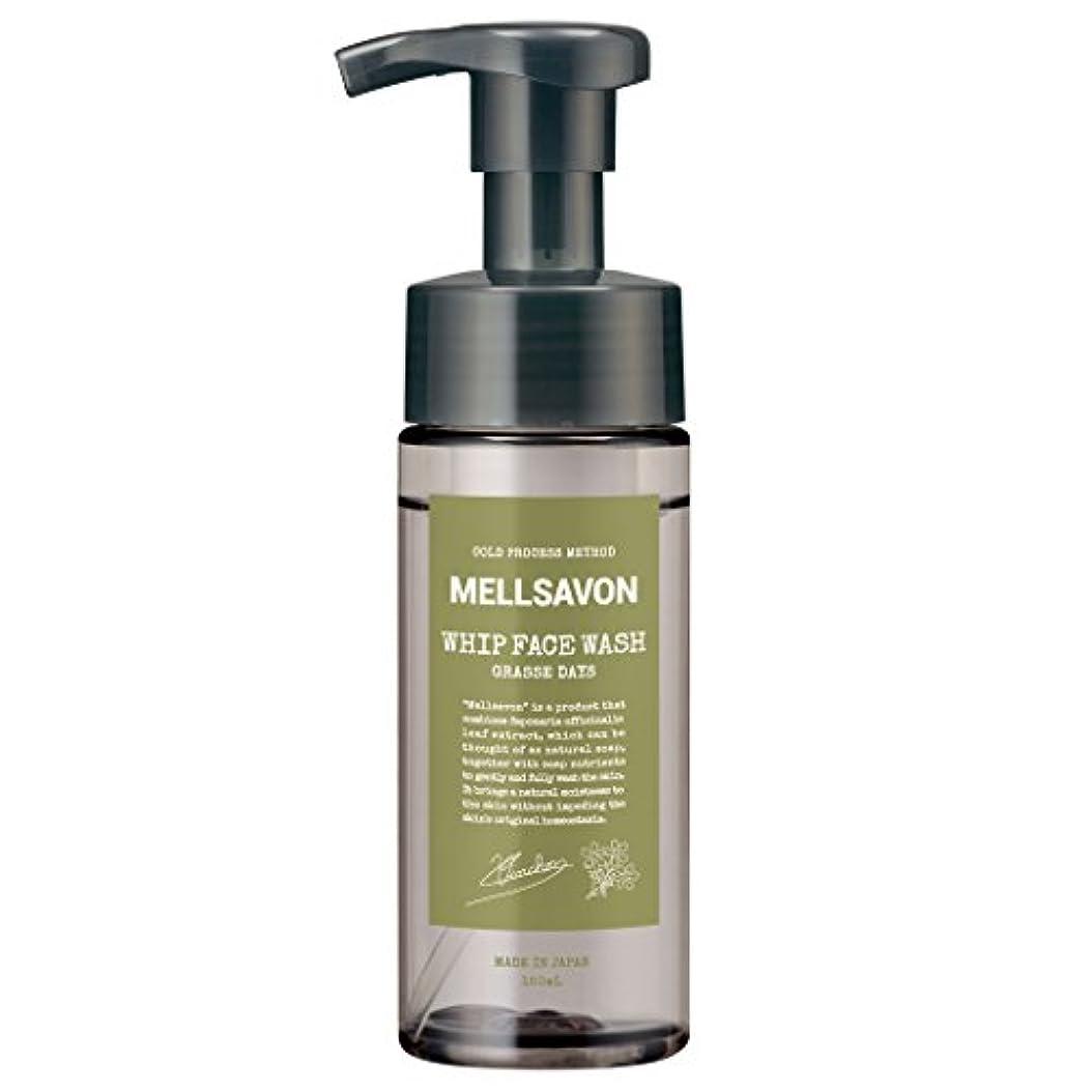 計器媒染剤テスピアンMellsavon(メルサボン) メルサボン ホイップフェイスウォッシュ グラースデイズ 150mL 洗顔