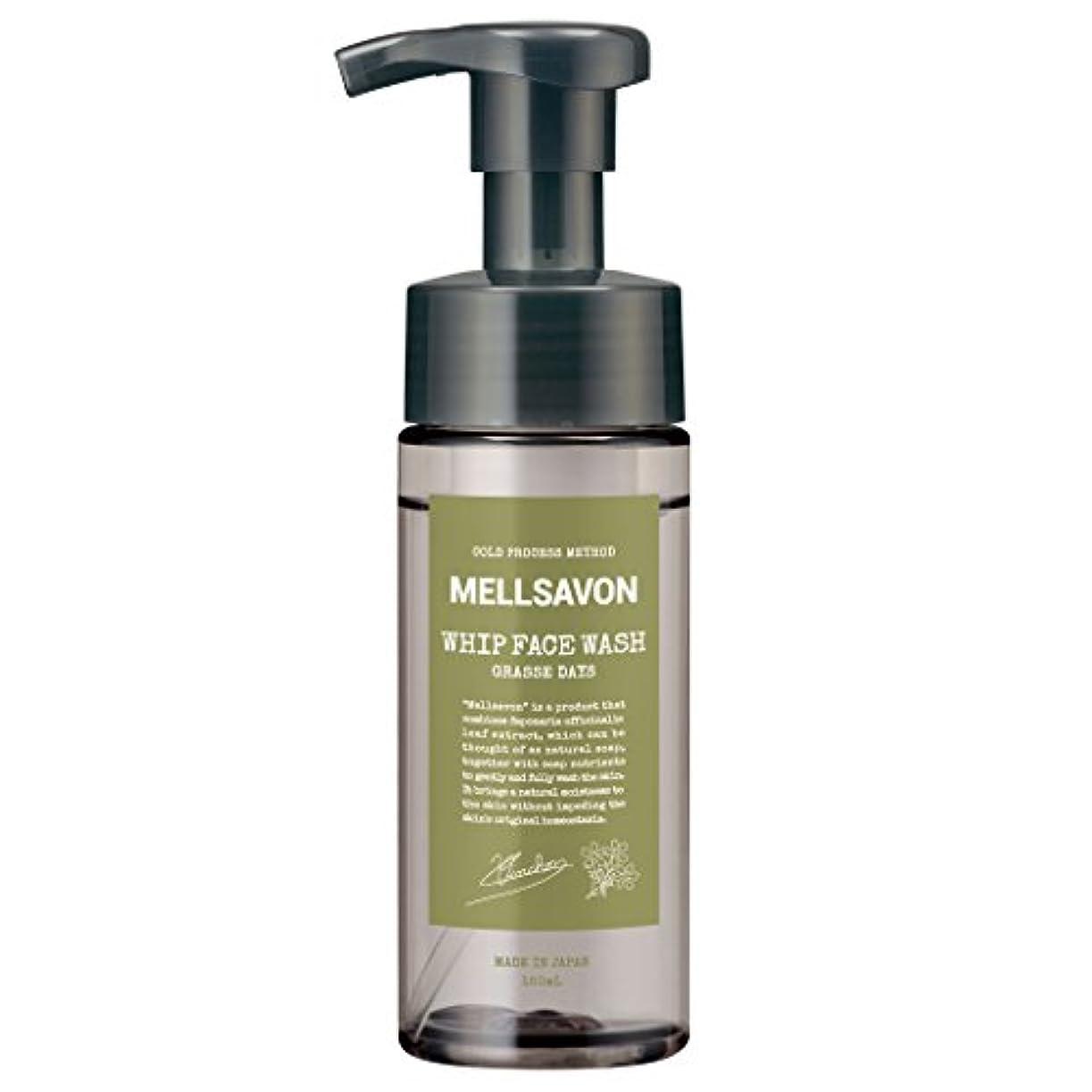 ヘロイン故意のダイエットMellsavon(メルサボン) メルサボン ホイップフェイスウォッシュ グラースデイズ 150mL 洗顔
