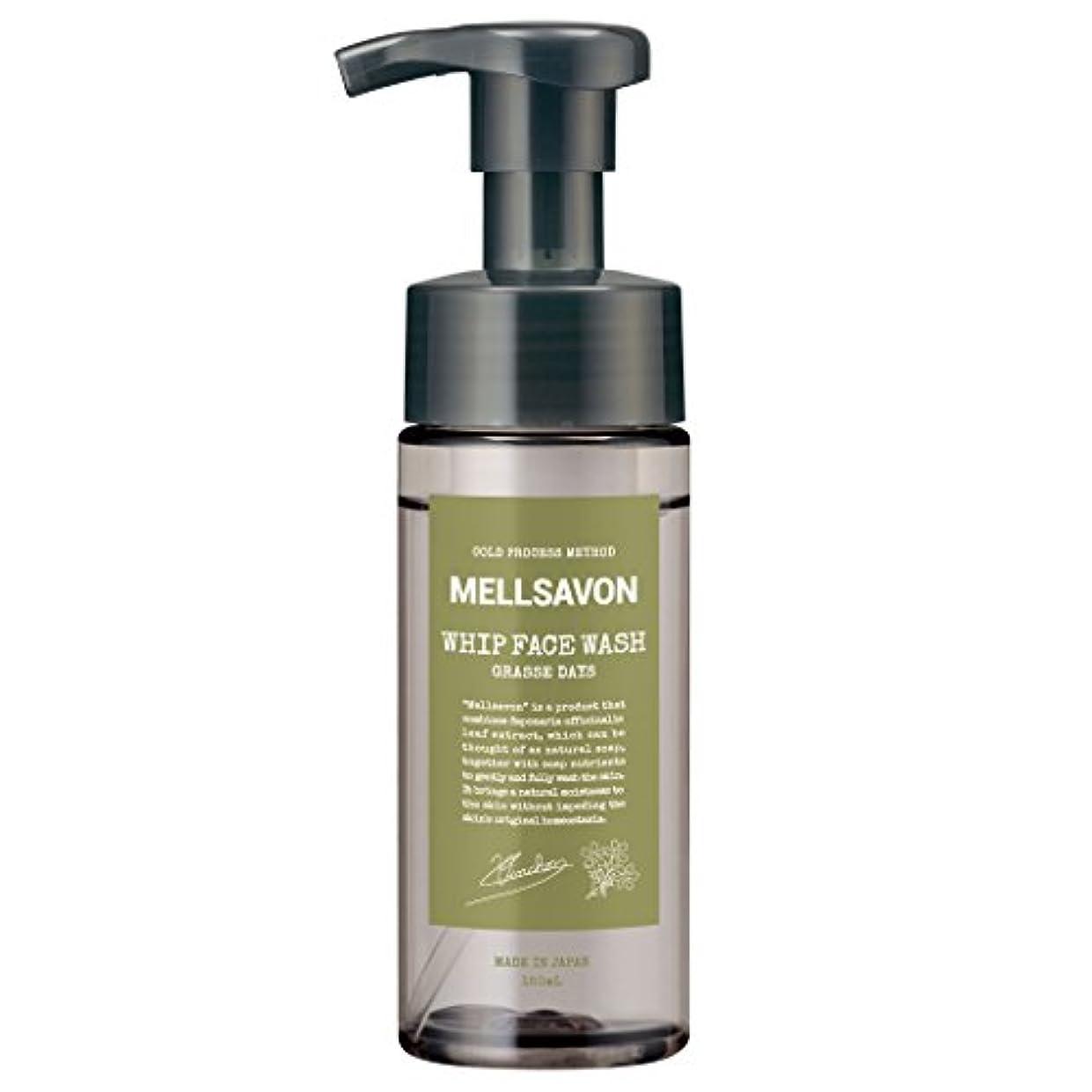温帯免除するトリプルMellsavon(メルサボン) メルサボン ホイップフェイスウォッシュ グラースデイズ 150mL 洗顔
