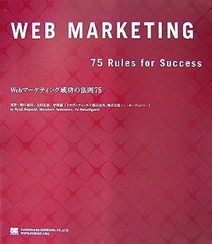 Webマーケティング成功の法則75の詳細を見る