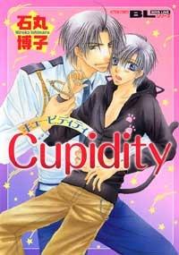 Cupidity (アクションコミックスBoys Loveシリーズ)