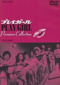 プレイガール Premium Collection(2) [DVD]