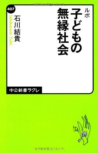 ルポ - 子どもの無縁社会 (中公新書ラクレ)