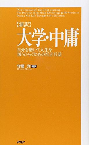 [新訳]大学・中庸