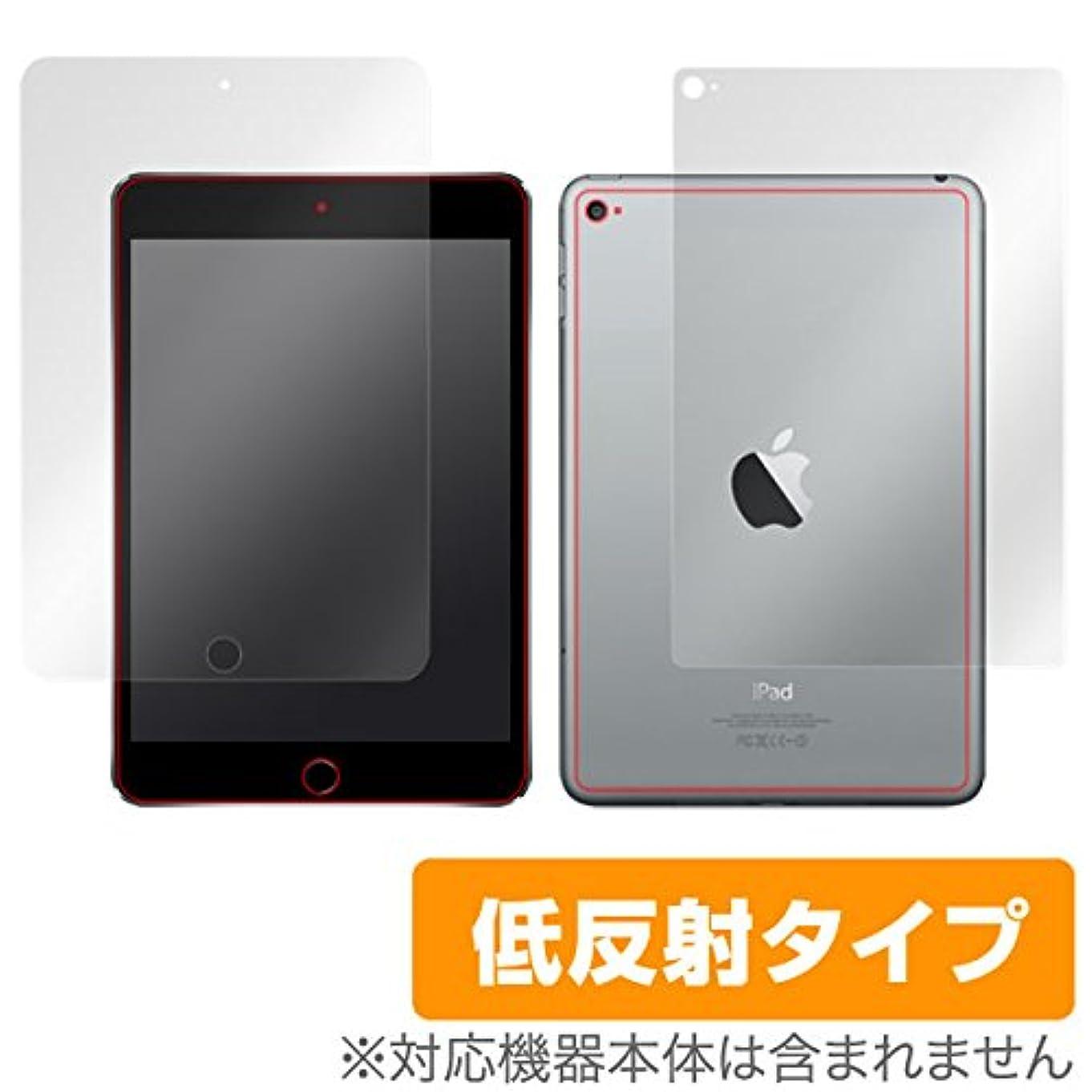 ガウンインシュレータ用量OverLay Plus for iPad mini 4 (Wi-Fiモデル) 『表?裏両面セット』 液晶 保護シート 低反射 非光沢 アンチグレア ノングレア フィルム 第四世代 第4世代 OLIPADM4/S/4