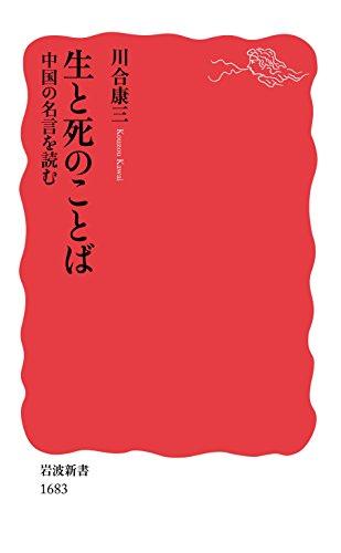 生と死のことば――中国の名言を読む (岩波新書)