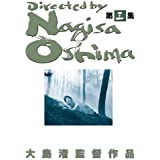 あの頃映画 大島渚 DVD-BOX 3