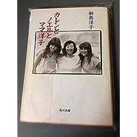 カレンとノエルとママ洋子 (角川文庫 (5915))