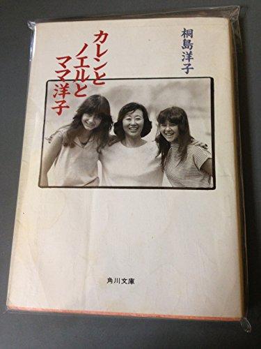 カレンとノエルとママ洋子 (角川文庫 (5915))の詳細を見る