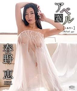 アベル~あや~/春野恵 Blu-ray版