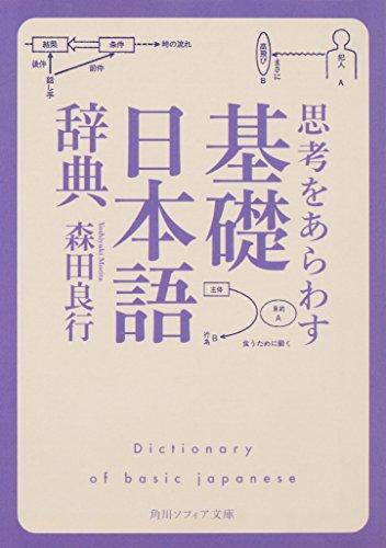 思考をあらわす「基礎日本語辞典」 (角川ソフィア文庫)の詳細を見る