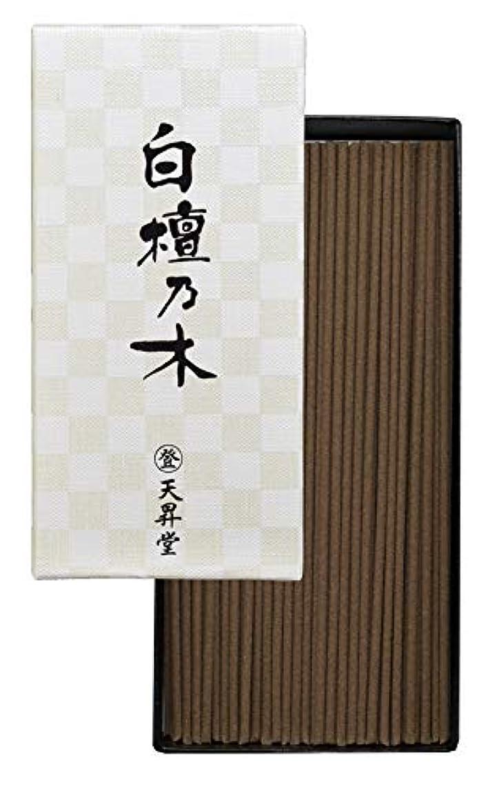株式試す空気天昇堂のお線香 白檀乃木 バラ詰め 約40g