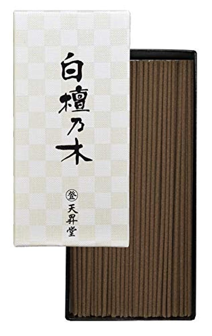 スローガンファン必要性天昇堂のお線香 白檀乃木 バラ詰め 約40g