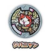 妖怪ウォッチ 妖怪メダル第一弾 ガシャポンメダル 【ジバニャン】